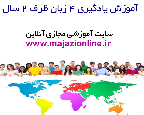 آموزش یادگیری 4 زبان ظرف 2 سال
