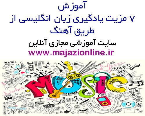 آموزش 7 مزیت یادگیری زبان انگلیسی از طریق آهنگ