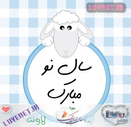 عید نوروز مبارگ