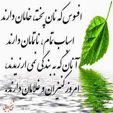 گلچین اشعار شیخ بهایی