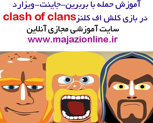 آموزش حمله با بربرین-جاینت-ویزارد در بازی کلش اف کلنزclash of clans