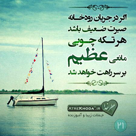 اگر صبرت ضعیف باشد - جملات زیبا و آموزنده www.atrekhoda.ir