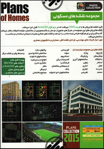 پلان های ساختمانی آمادهدانلود پکیج کامل نقشه های مسکونی
