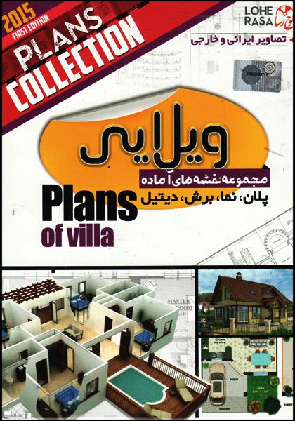 نقشه های ویلائی پلان و نما و دیتیل ساختمانی تصوایر