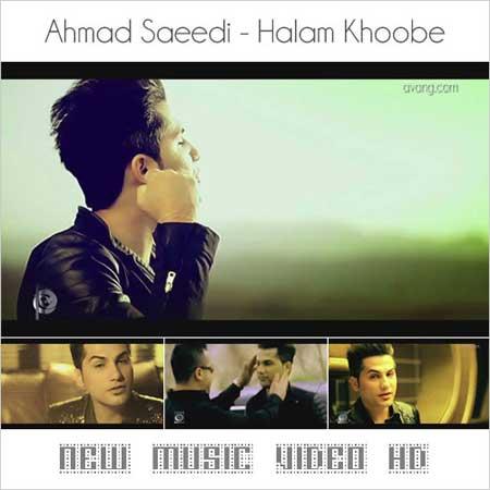 آهنگ جديد احمد سعيدي حالم خوبه