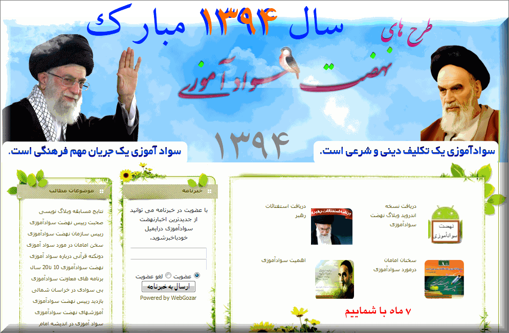 http://s4.picofile.com/file/8178095892/nehzat10.png