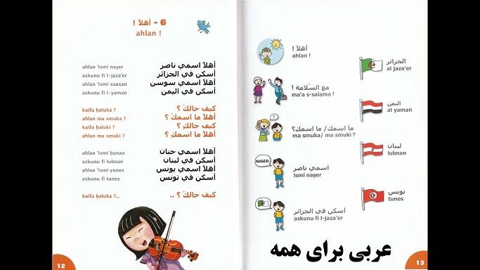 آموزش عربی برای کودکان آموزش عربی تصویری آموزش عربی با ترانه و آهنگ