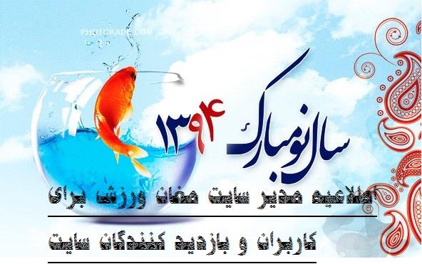 اطلاعیه مدیریت سایت مغان ورزش