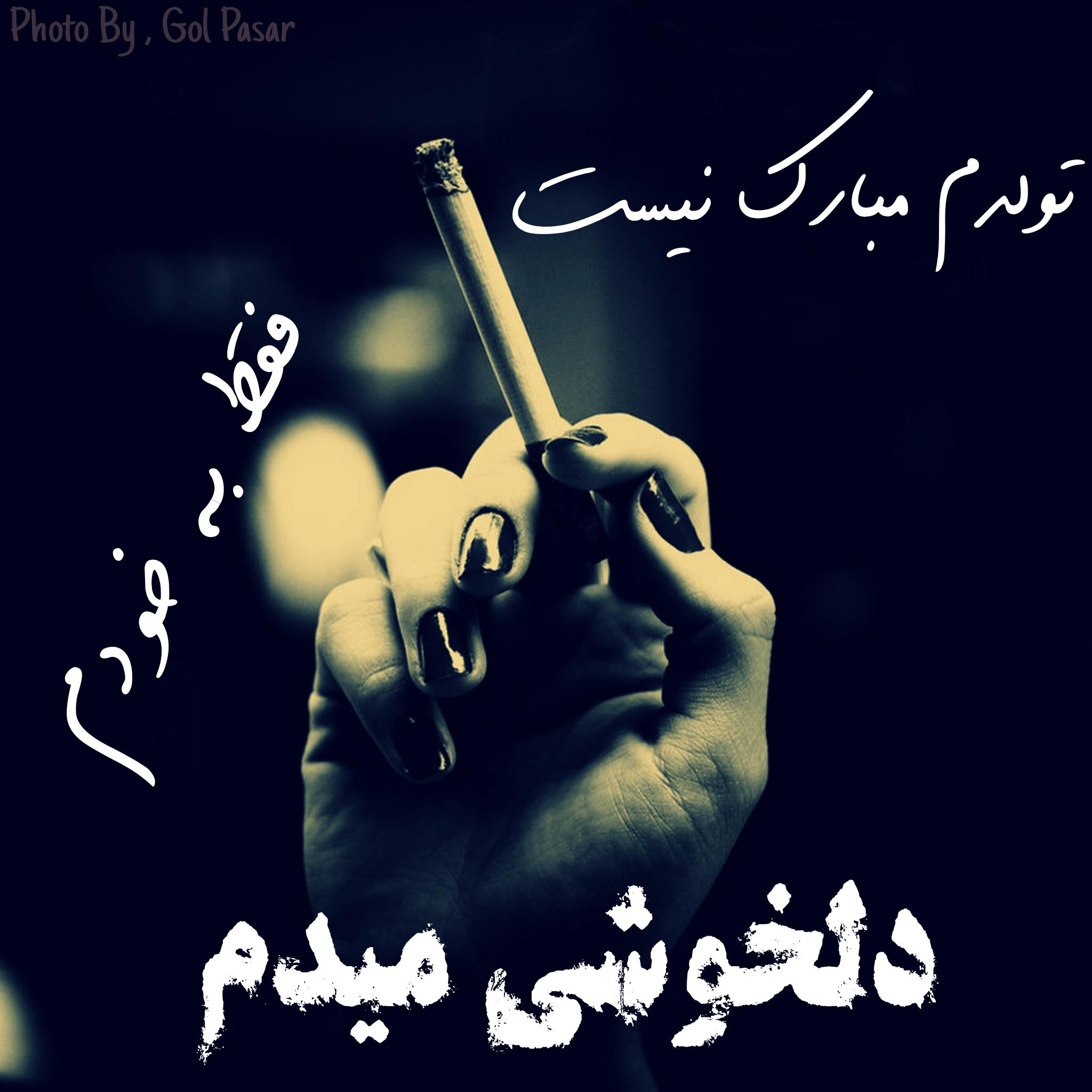 عکس تولدم مبارک – سایت عکس