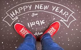 ***سال نو مبارک***