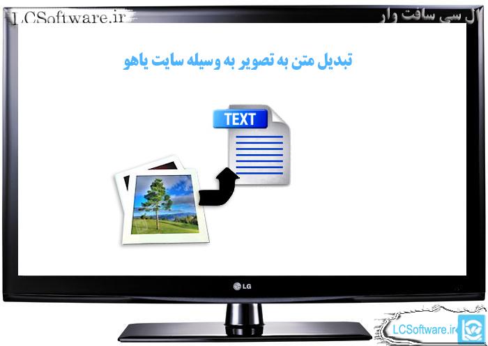 تبدیل متن به تصویر به وسیله سایت یاهو