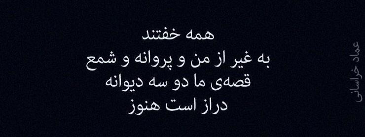 گلچین اشعار عماد خراسانی
