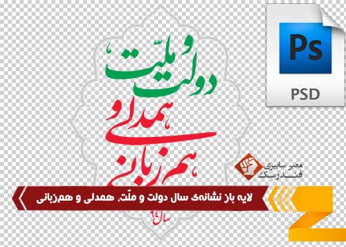 لایه باز نشانهی سال دولت و ملّت، همدلی و همزبانی (psd)