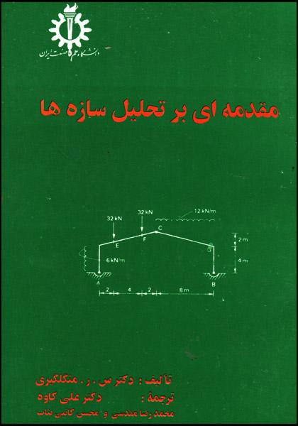 کتاب مقدمه ای  بر تحلیل سازه ها دکتر علی کاوه دانشگاه علم و صنعت ایران