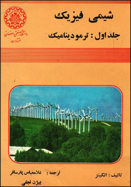 کتاب شیمی فیزیک  ترمودینامیک غلامعباس پارسافر