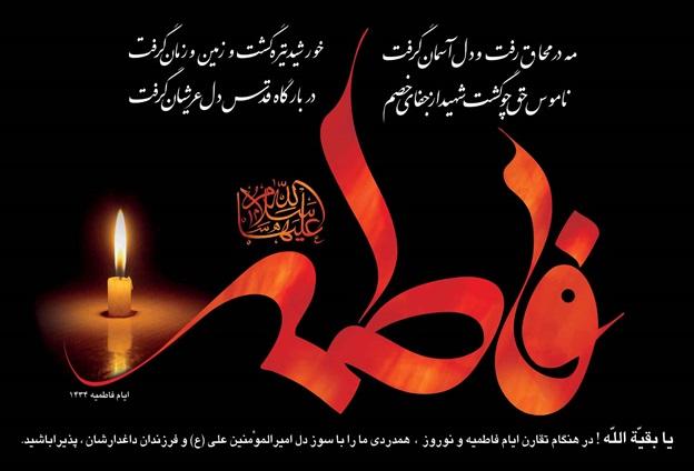 زندگی نامه حضرت فاطمه زهرا (سلام الله علیها)