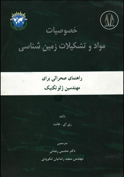کتاب خصوصیات مواد و تشکبلات زمین شناسی محسن رضائی