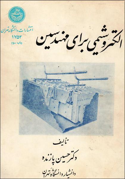کتاب الکتروشیمی برای مهندسین شیمی حسین پازنده انتشارات دانشگاهتهران