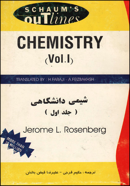 کتاب شیمی دانشگاهی حمید فرجی