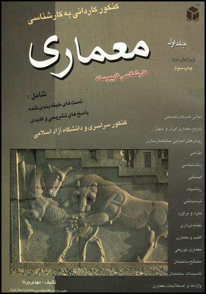 کتاب کاردانی به کارشناسی معماری انتشارات آزاده مهدی پرنا
