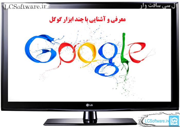 معرفی و آشنایی با چند ابزار گوگل