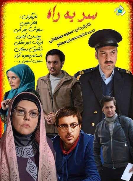 دانلود قسمتهای سریال ایرانی سر به راه با فرمت ام پی فور با کیفیت عالی با لینک مستقیم