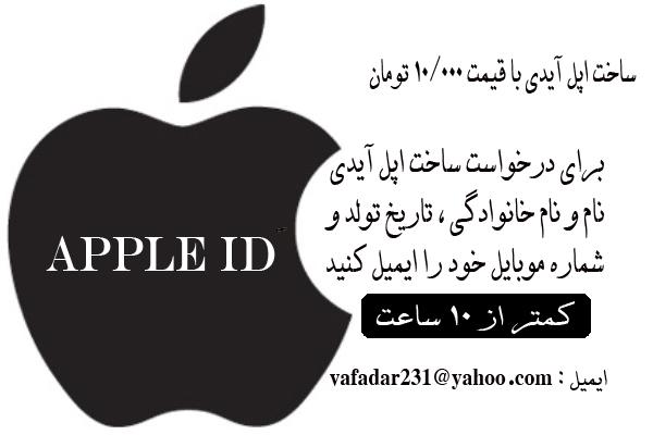 ساخت اپل آیدی تایید شده آمریکا