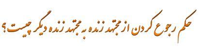 حکم رجوع کردن از مجتهد زنده به مجتهد زنده دیگر طبق نظر آیت الله فاضل لنکرانی چیست؟