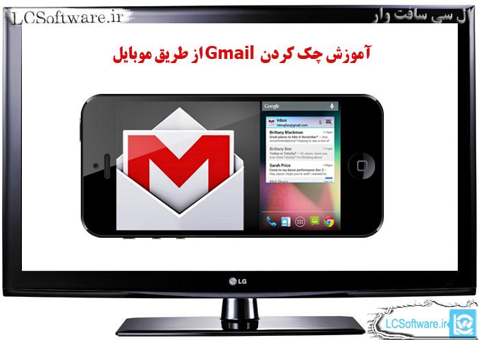 آموزش چک کردن Gmail از طریق موبایل