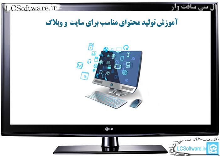 آموزش تولید محتوای مناسب برای سایت  و وبلاگ