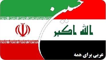 آموزش لهجه عراقی با ترجمه فارسی آشنایی با عراق و مردم عراق جزوه کاربردی برای زائران عتبات عالیات