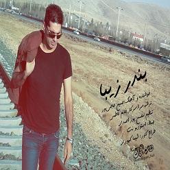 حسین حاجی پور - بندِر زیبا