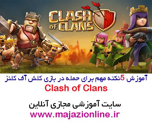 آموزش 5نکته مهم برای حمله در بازی کلش آف کلنز Clash of Clans