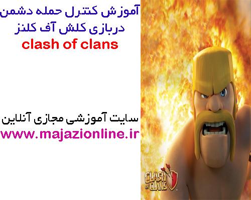 آموزش کنترل حمله دشمن دربازی کلش آف کلنزclash of clans