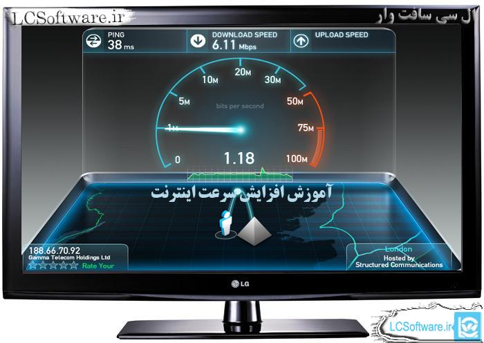 آموزش افزایش سرعت اینترنت