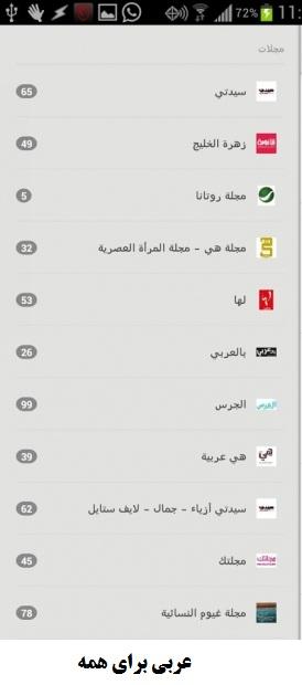 مجلات عربی ویژه بانوان در موبایل برنامه اندروید عربی