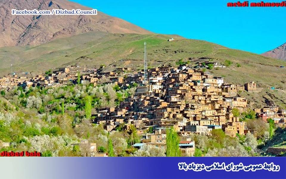 روستای دیزباد / نیشابور / خراسان رضوی