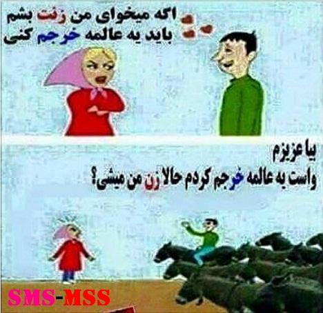 عکس خنده دار گدایی دخترا برای شوهر،عکس خوشگل دختر،عکس خنده دار،عکس بامزه خرجم کنی باید