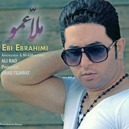 دانلود آهنگ جدید ابی ابراهیمی به نام ملا عمو
