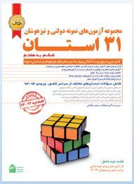31خرید کتاب استان