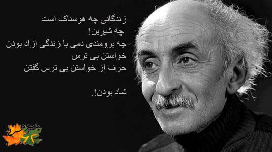 گلچین اشعار نیما یوشیج
