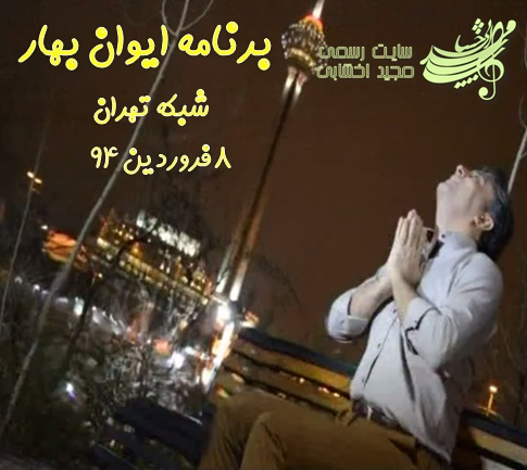 دانلود برنامه ایوان بهار شبکه تهران
