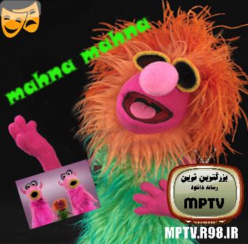 کلیپ عروسکی  mahna mahna