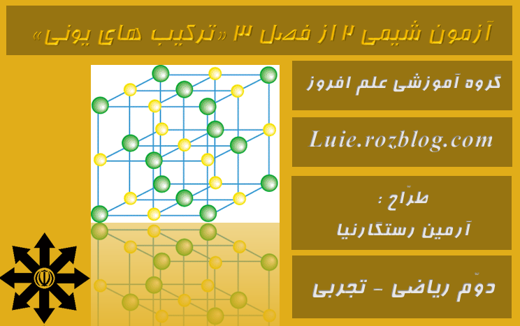 آزمون شیمی «2» از فصل 3 «ترکیبات یونی»