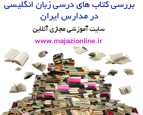 بررسی کتاب های درسی زبان انگلیسی در مدارس ایران