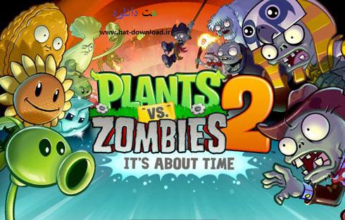 بازی گیاهان علیه زامبی ها 2 (برای اندروید) - Plants vs Zombies 2 v3.3.2 Android