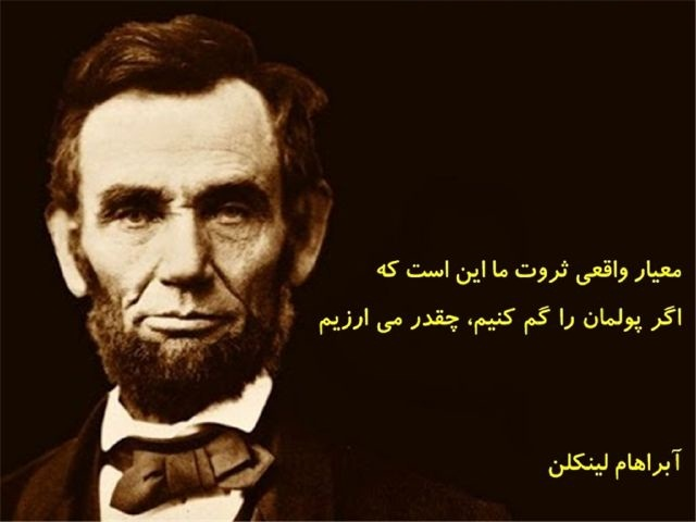 Image result for ‫لینکلن‬‎