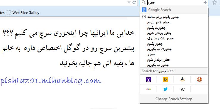 بیشترین سرچ ایرانیها در گوگل اونم با کلمه چطور