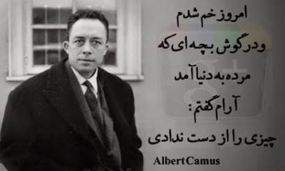 گلچین سخنان آلبر کامو