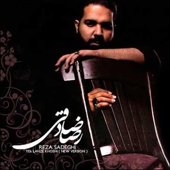 دانلود آهنگ غمگین رضا صادقی
